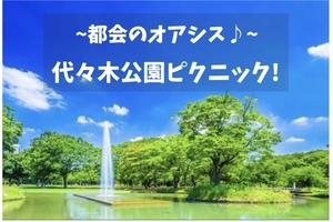 【代々木公園✖️秋ピクニック】 都会のオアシスに癒されよう(*^◯^*)