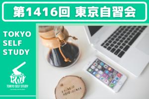 【早起きの習慣を作ろう!】第1416回:東京自習会(オンライン)
