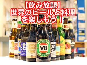 【池袋】世界のビールと料理を楽しもう!早割あり☆